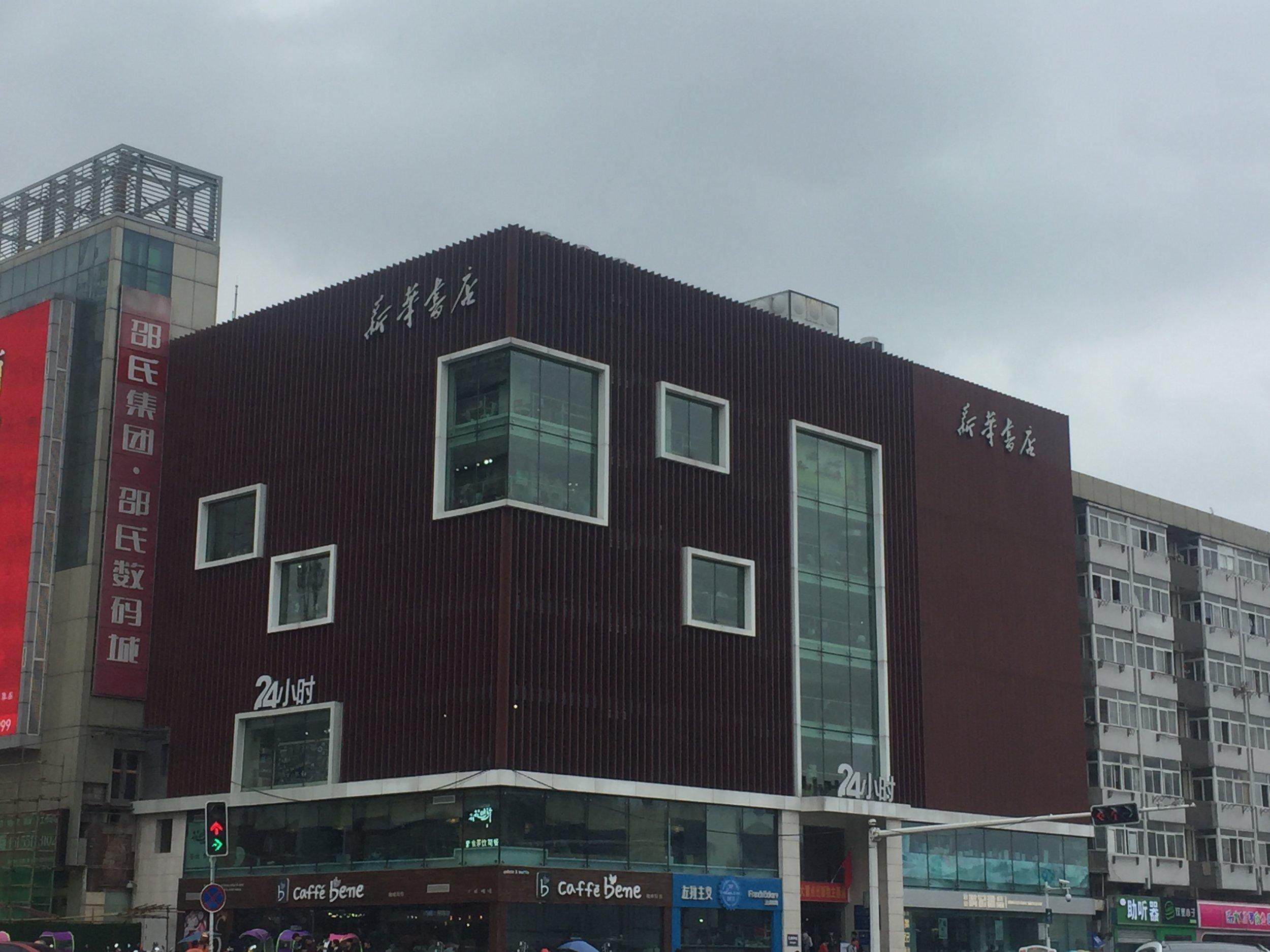 (坐落在安徽省合肥市三孝口的新华书店)