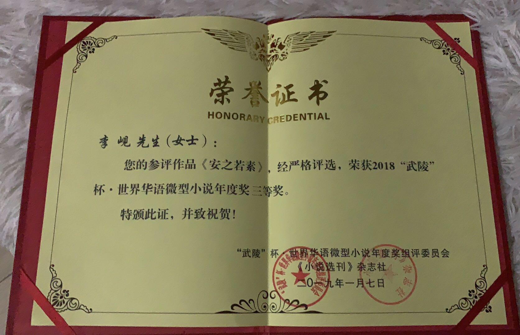 美国中文作家协会主席李岘博士的《安之若素》获三等奖