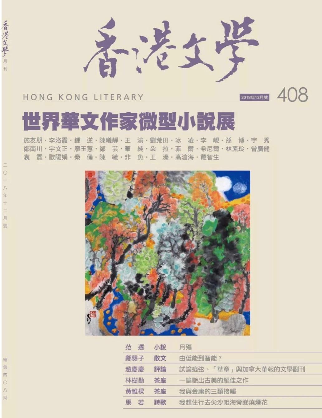 李岘的《安之若素》原载《香港文学》2018年12月刊;选登《小说选刊》2019年4月刊。