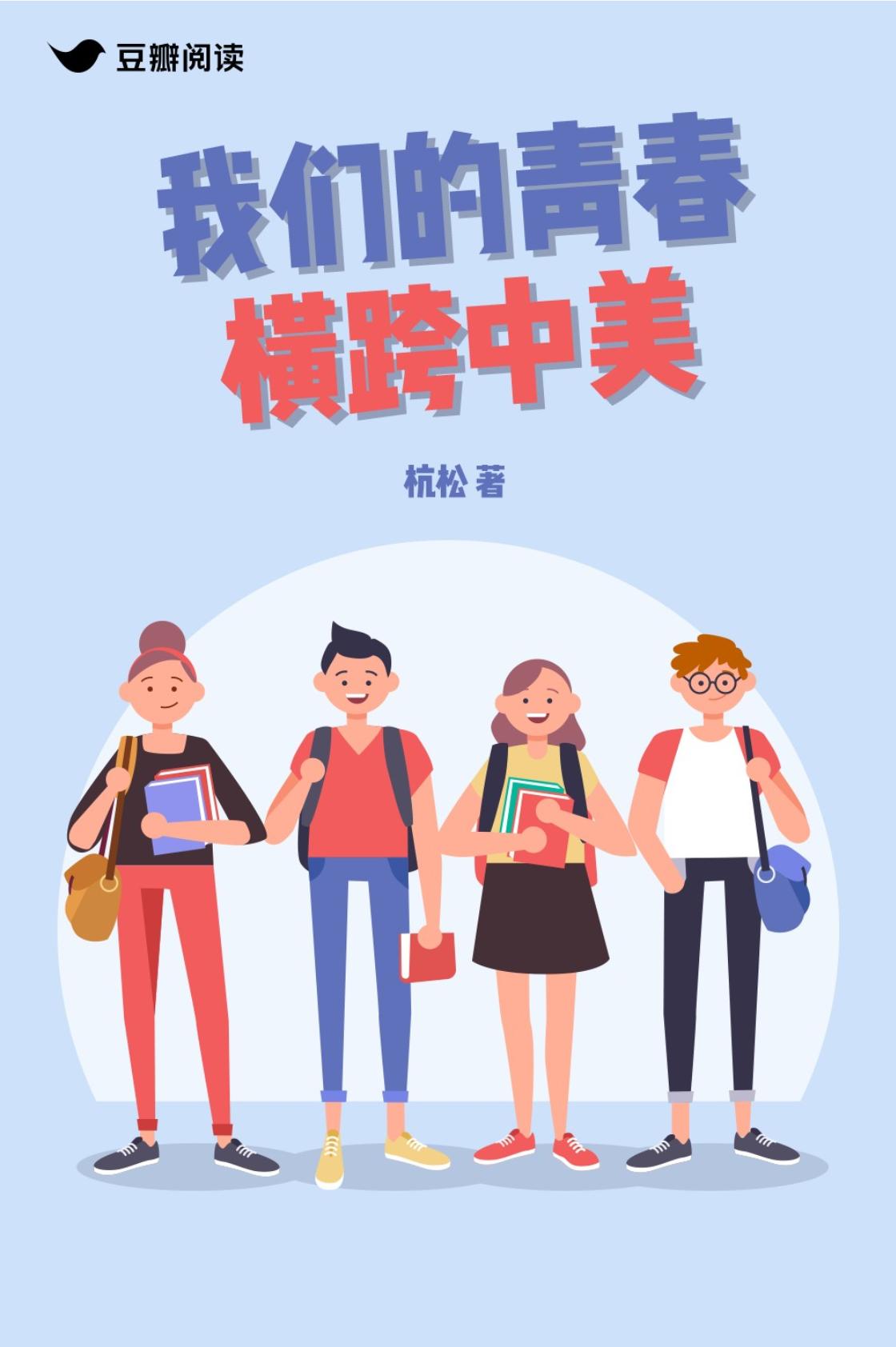 《我们的青春横跨中美》   2019年7月  开始连载