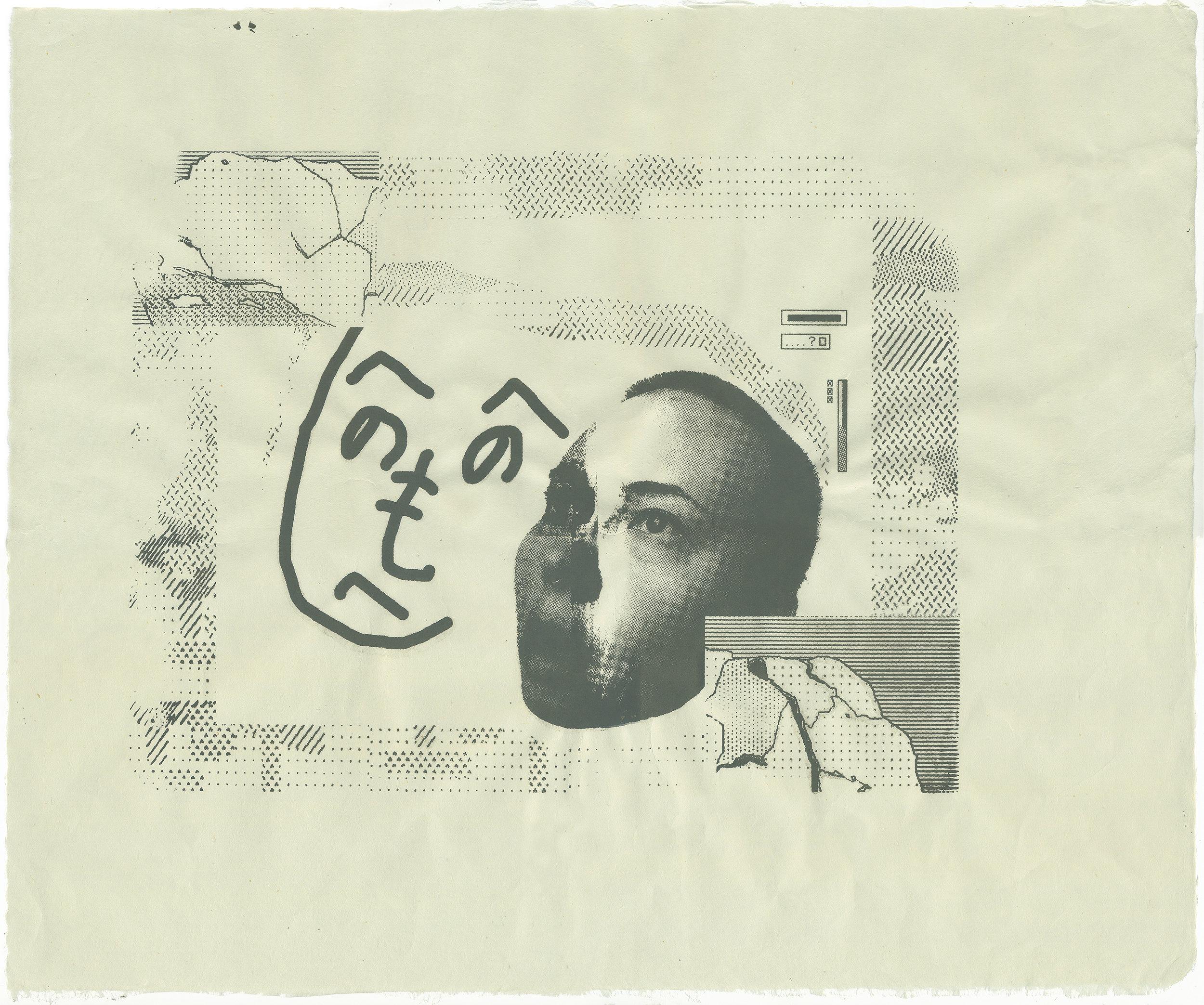 HenoHenoMoHeji  silkscreen print on kitakata 20.5 x 17 in. 2018 Edition of 2