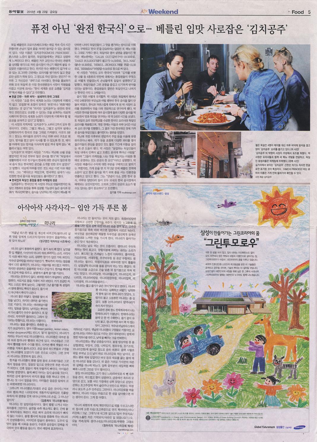 Dong A Ilbo 23-04-2010