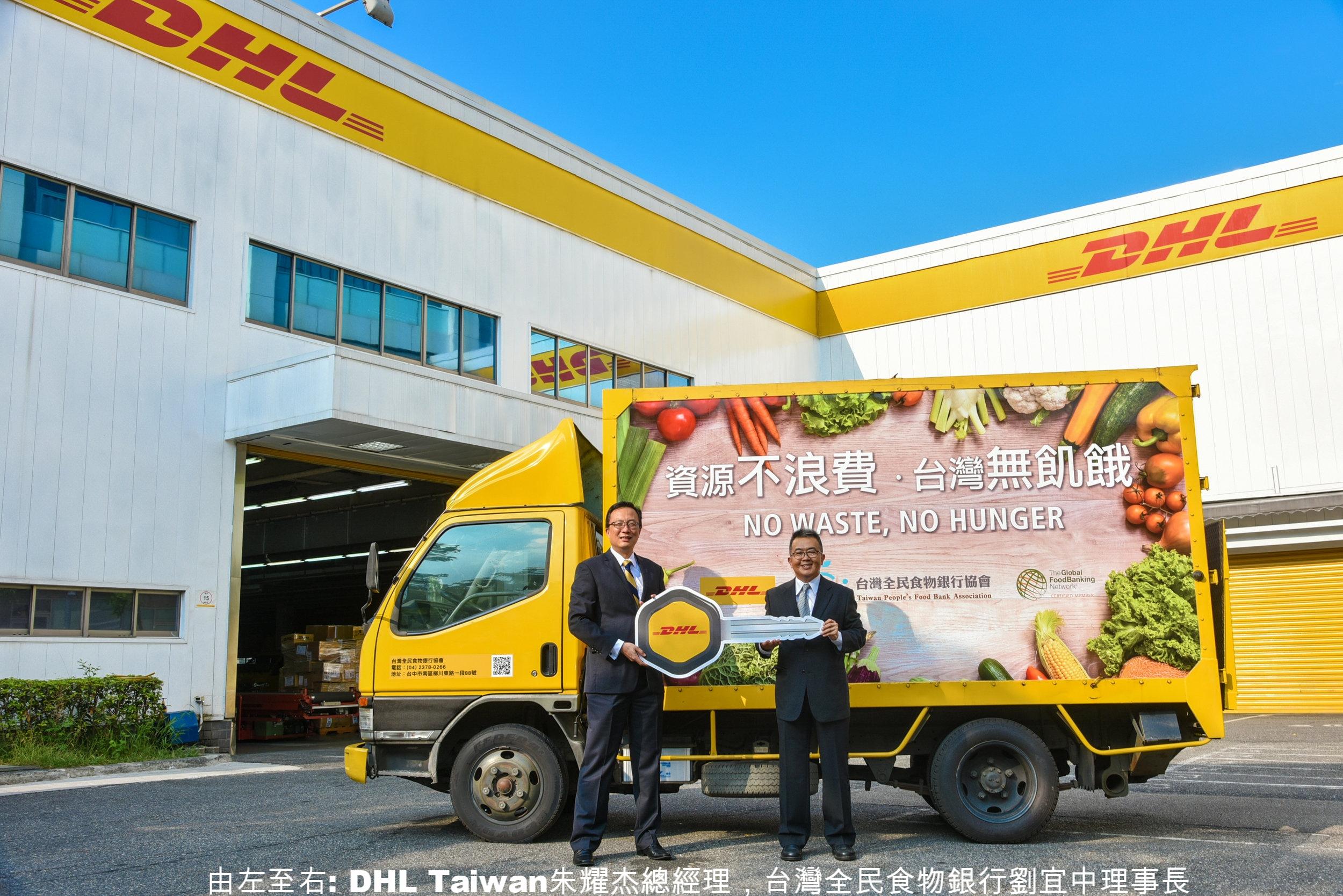 【圖片二】台灣DHL+Express+總經理朱耀杰(左)表示:「DHL在連結人群與改善人類生活上均扮演了重要角色,與台灣全民食物銀行合作,更強化了我們關懷台灣、回饋在地的企業精神。」.jpg
