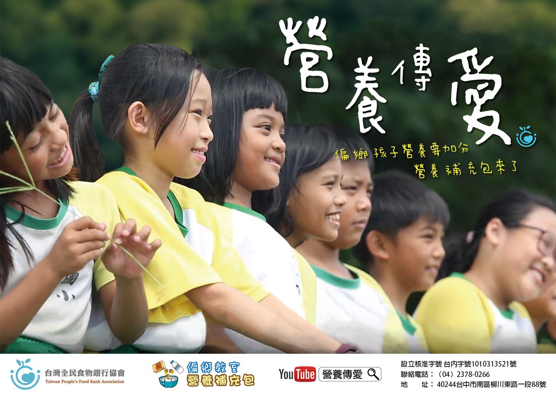 海報-營養傳愛海報-橫式001.jpg