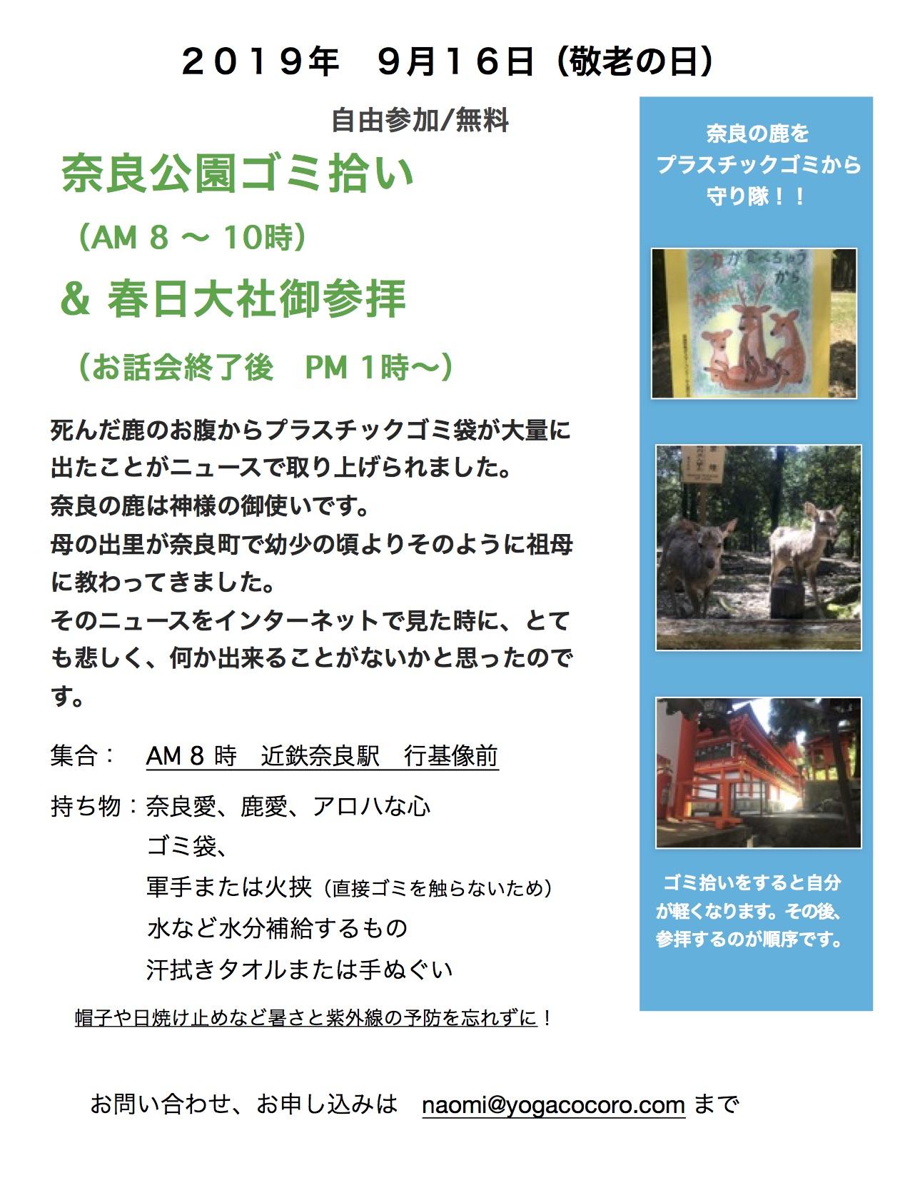 奈良イベント敬老の日2.jpg
