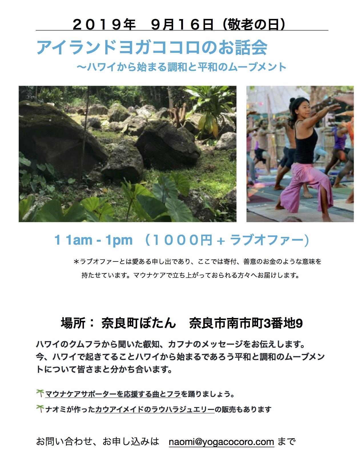 奈良イベント敬老の日.jpg