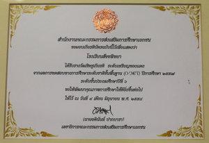รางวัลเหรียญทองแดง ปีการศีกษา 2557