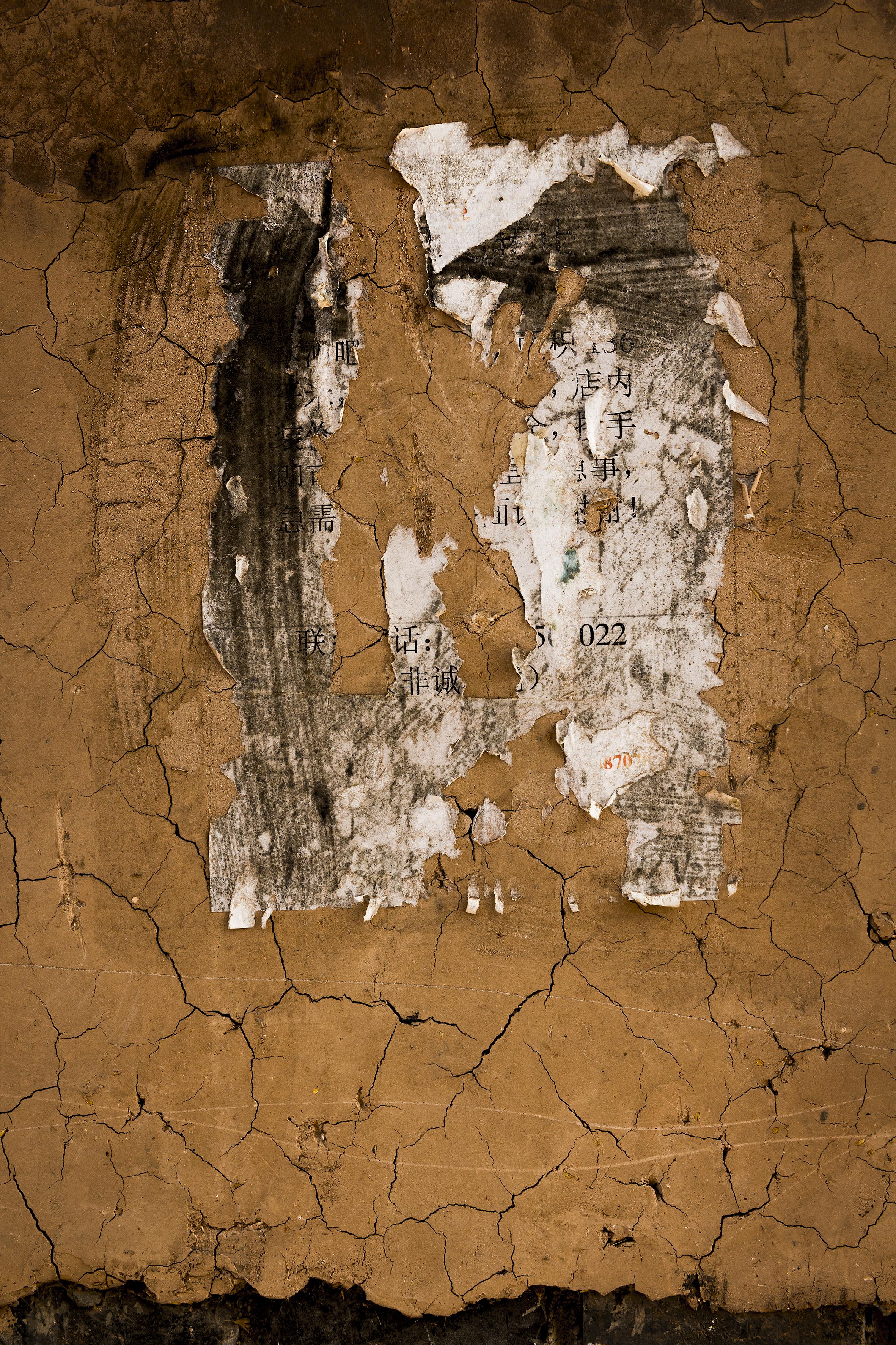 大研古蹟 #11,  41 x 61 厘米/ 6  1   x 91 厘米