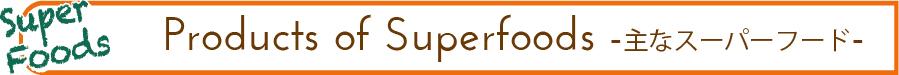 スーパーフード_14.jpg