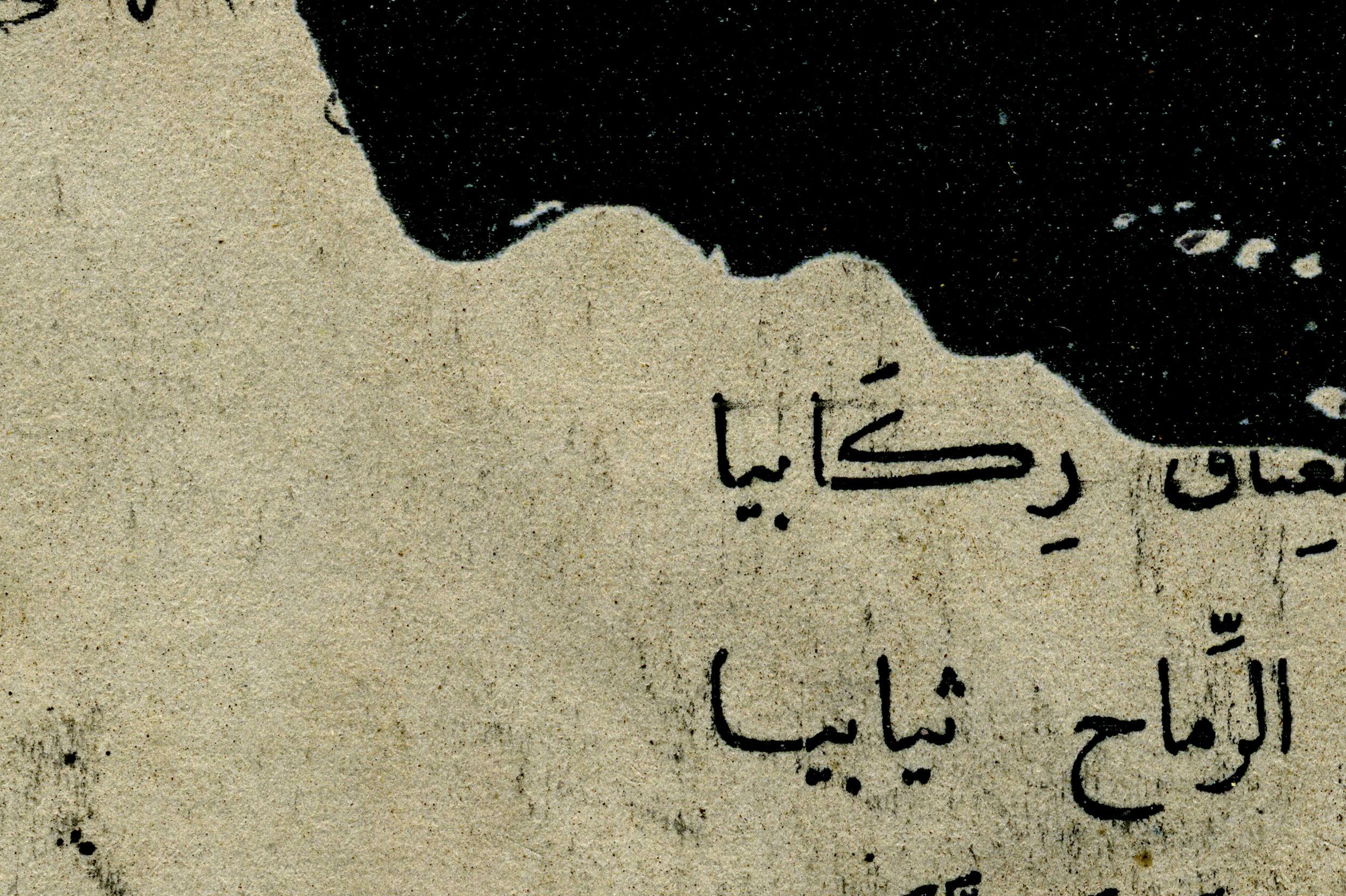 Elegy ofMalik IbnAr-Rayb. 2011