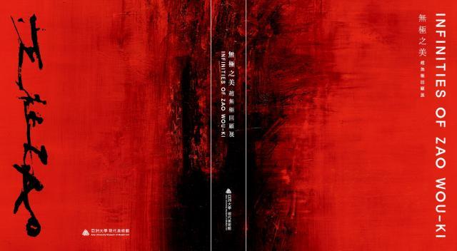 Couverture du catalogue de l'Asia University Museum of Modern Art par Pu & Yi