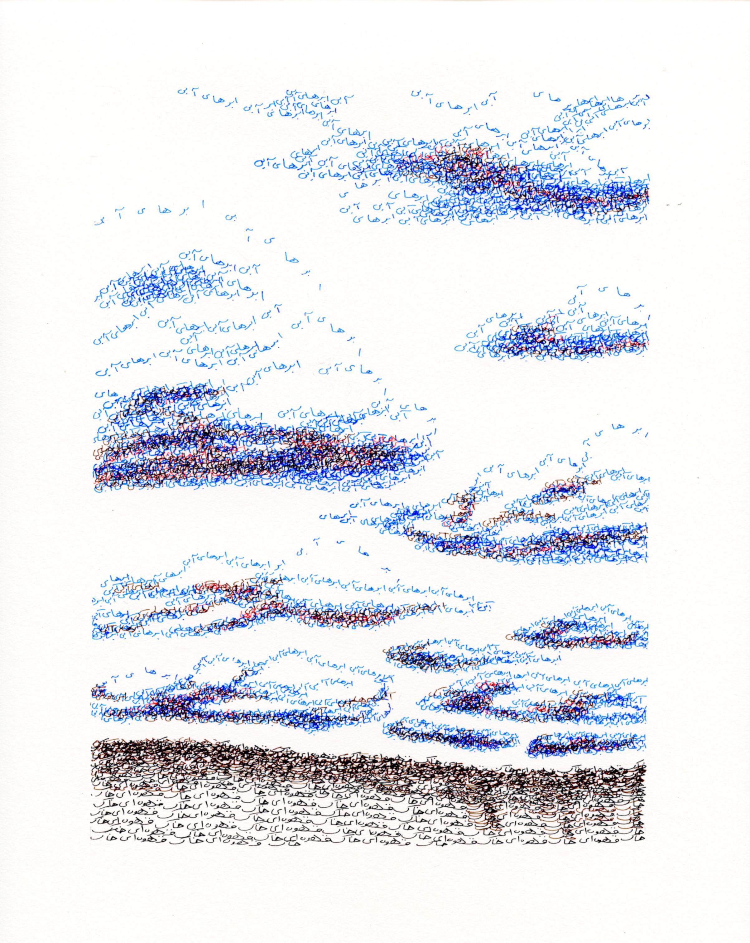 Blue clouds, 2018