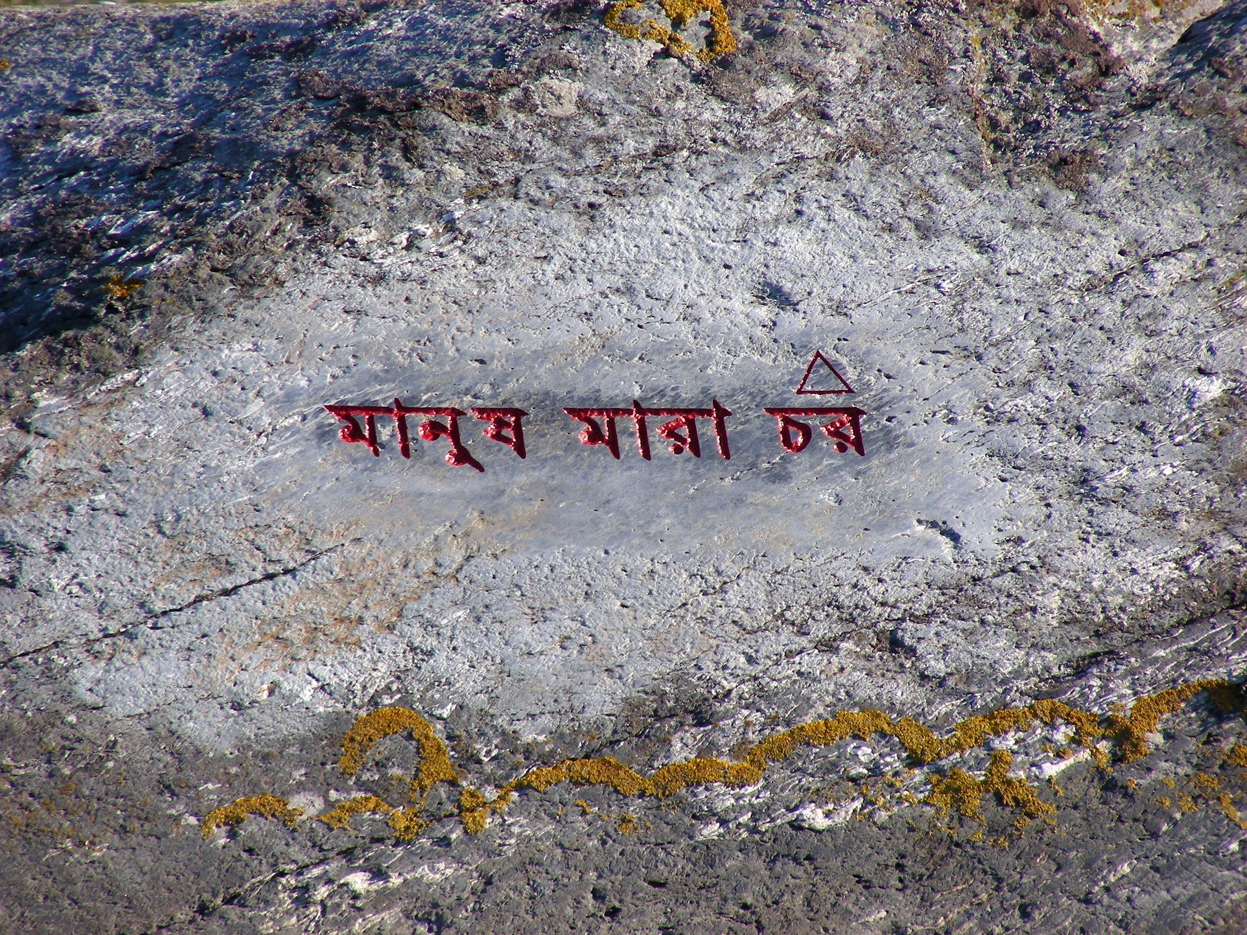 På dette lille klippe-skær ved Stavanger I Norge, står navnet på sand-øen Manush Mara i Brahmapuetra-floden I Bangladesh.