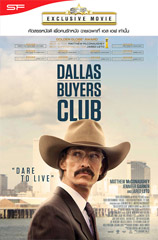 DallasBuyers_bn_poster.jpg