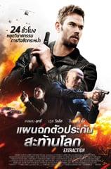 Extraction_Thai_bn_poster.jpg