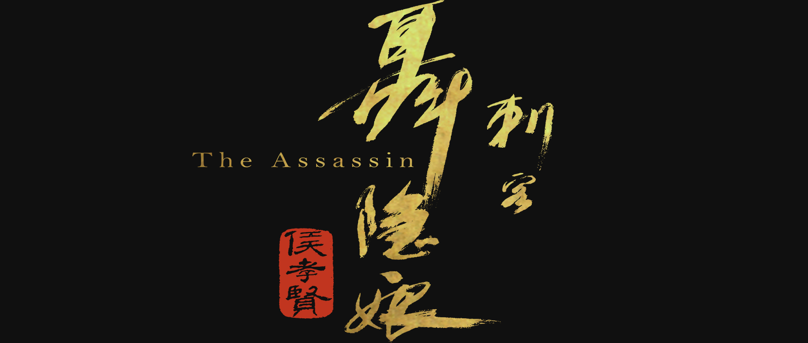 [Netflix-Feature-Film-TheAssassin]_[English_Thailand]_Title-Treatment.png