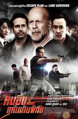 ThePrince_bn_poster.jpg