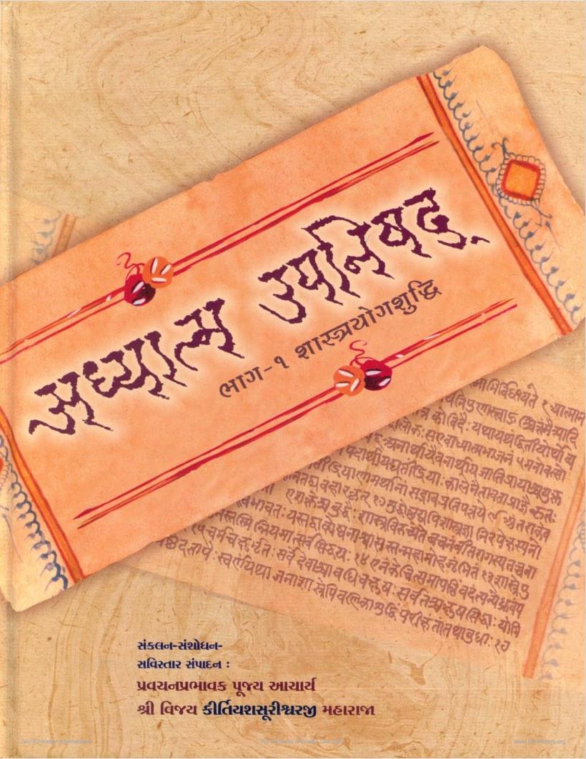 Adhyatma Upanishad 1 cover.jpg