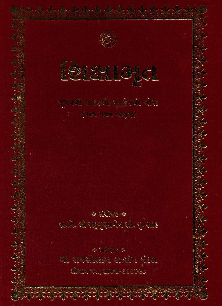 Shikshamrut cover.jpg