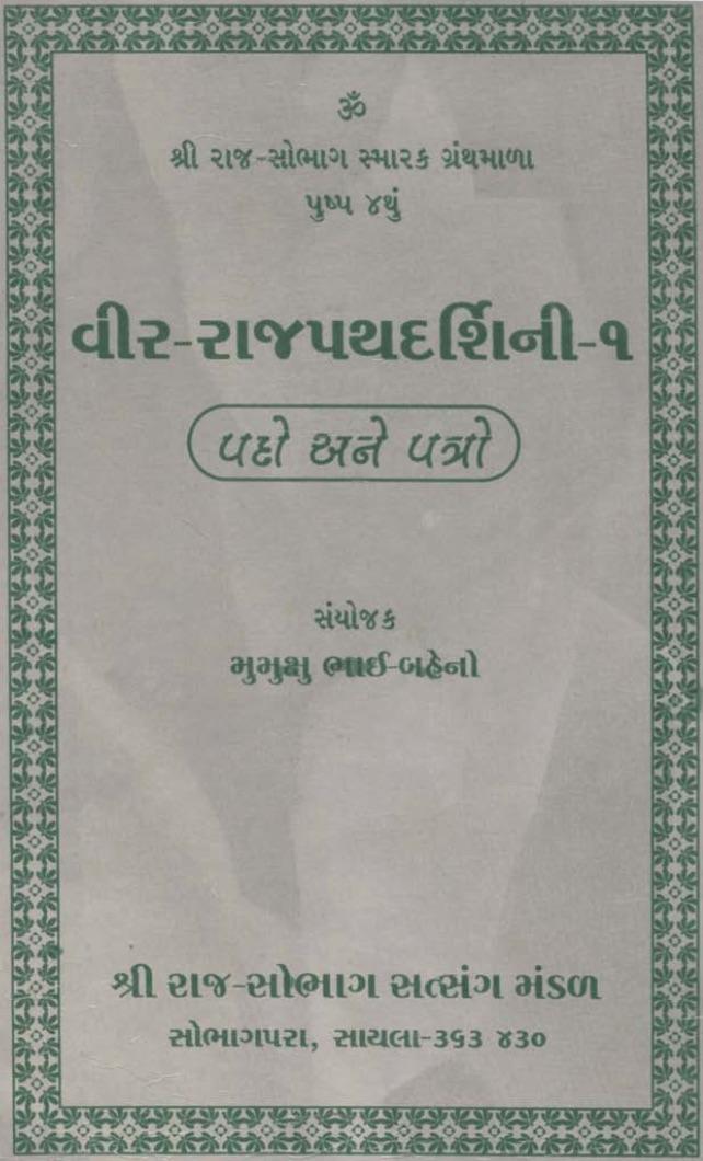 Veer Rajpaddarshini 1 cover.jpg