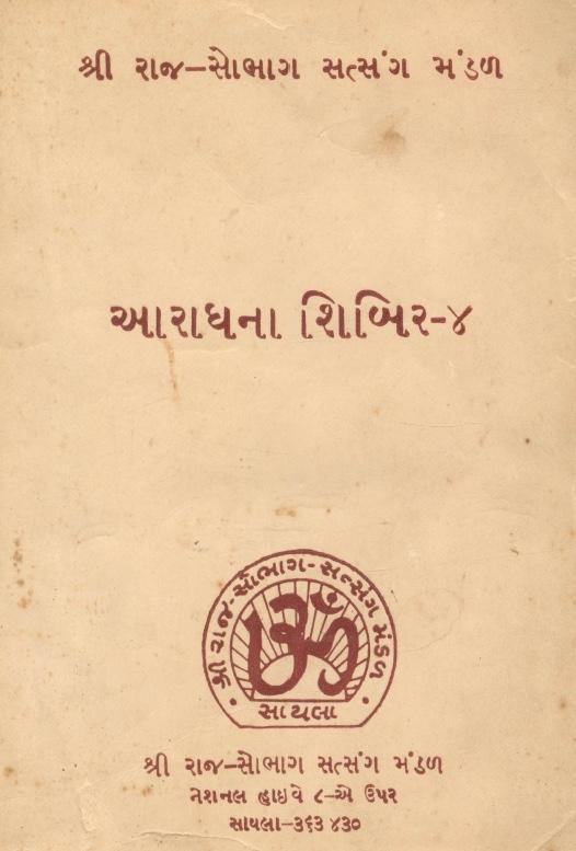 Aradhana Shibir 4 Book cover.jpg