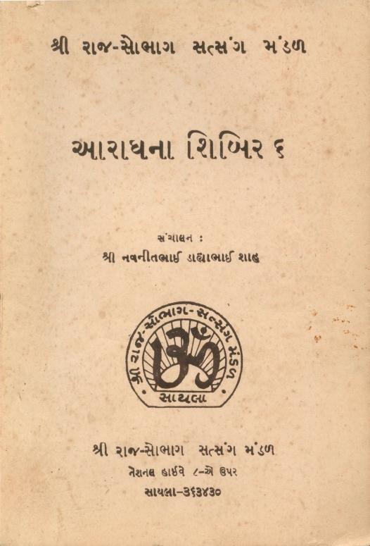Aradhana shibir 6 book cover.jpg