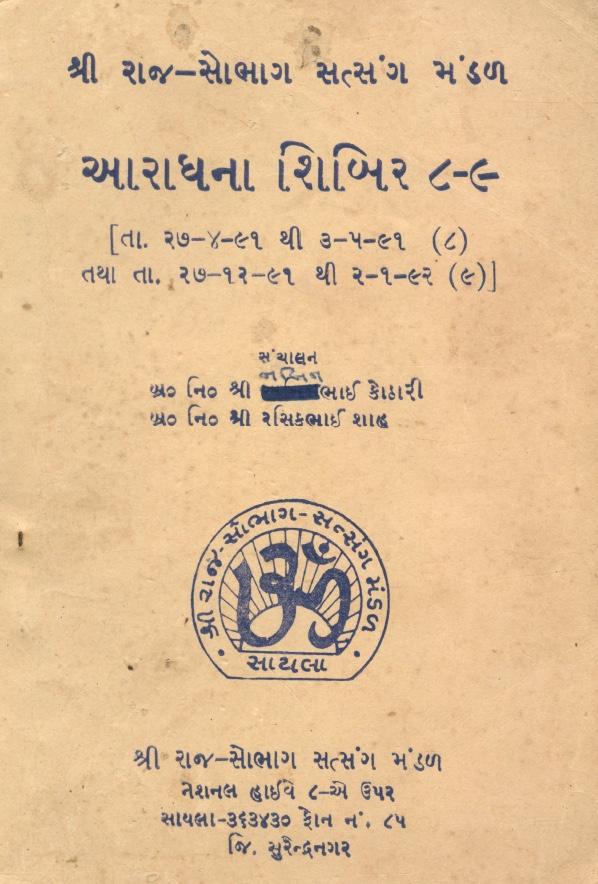Aradhana Shibir 8 and 9 book cover.jpg