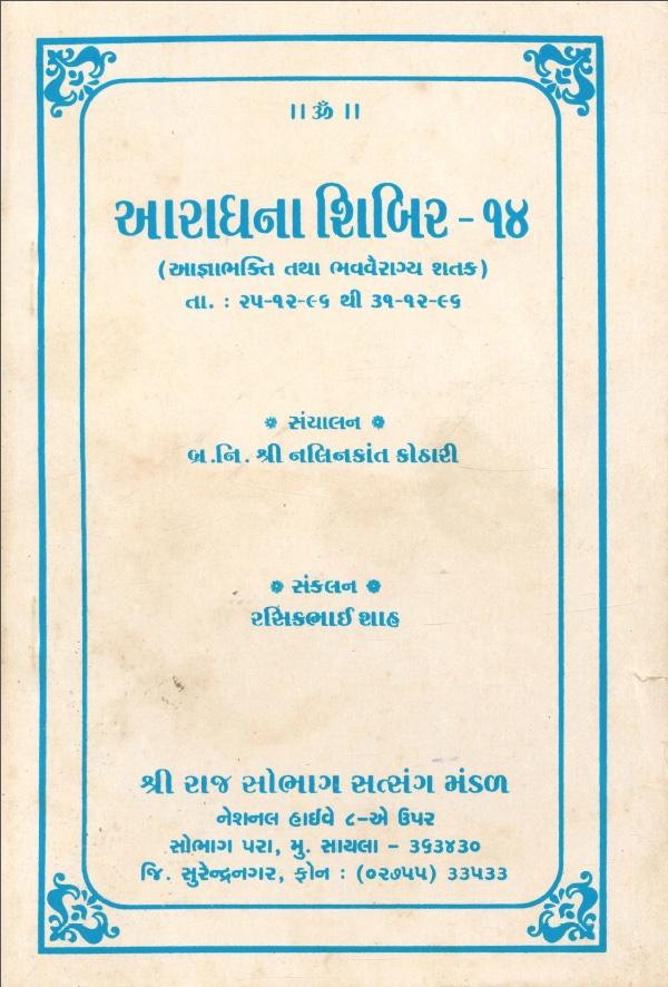 Ardhana Shibir 14 Book cover.jpg
