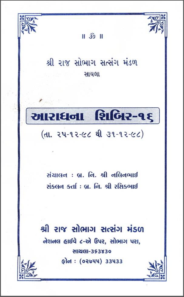 Aradhana Shibir 16 Book Cover.jpg