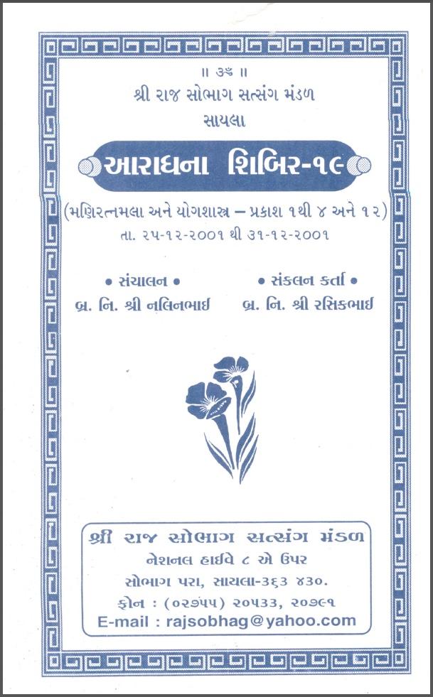 Aradhana Shibir 19 Book Cover.jpg