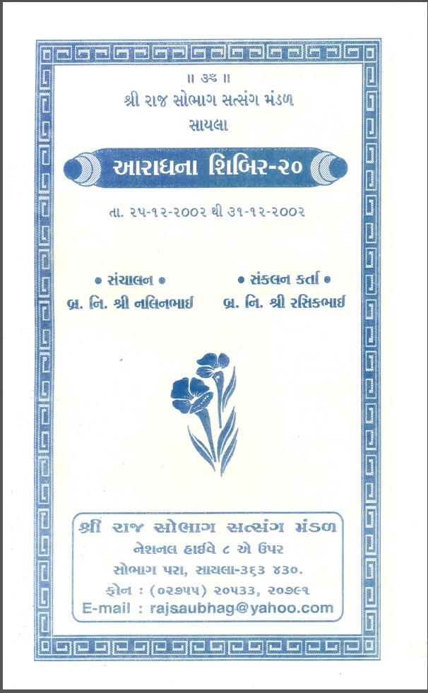 Aradhana Shibir 20 Book Cover.jpg