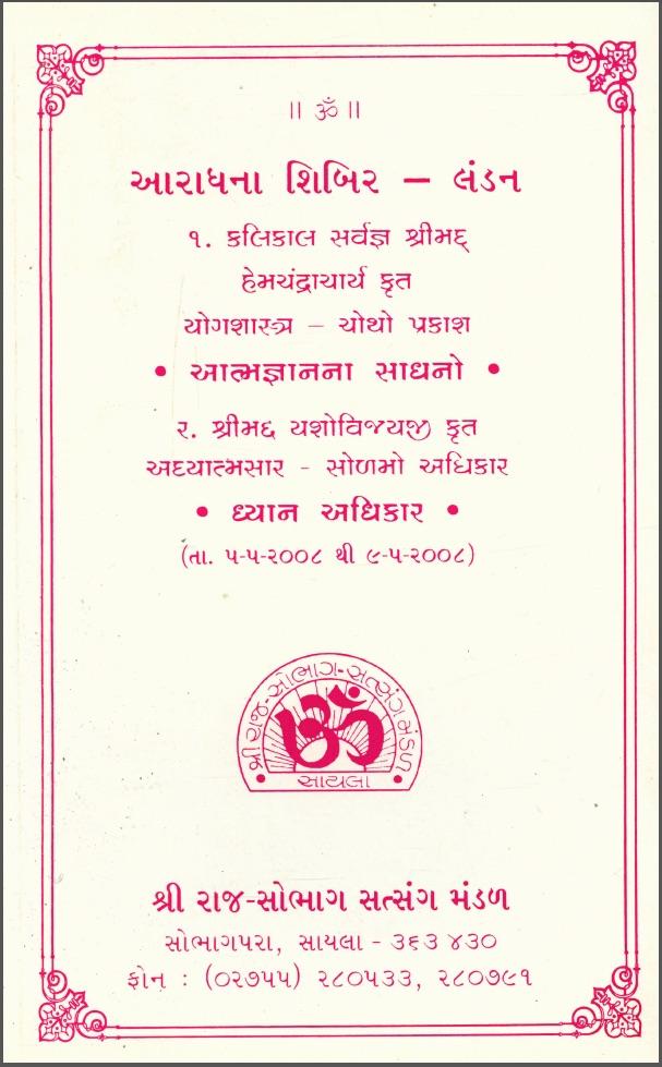 Adhyatmasar cover.jpg