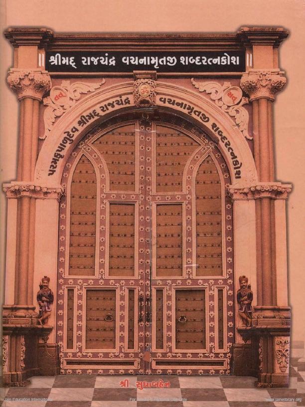 Shabda Kosh Book Cover.jpg