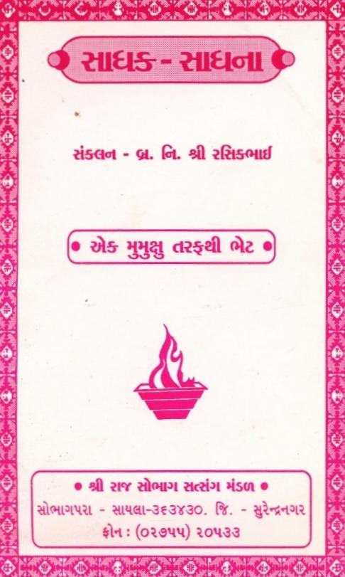 Sadhak Sadhana Book cover.jpg