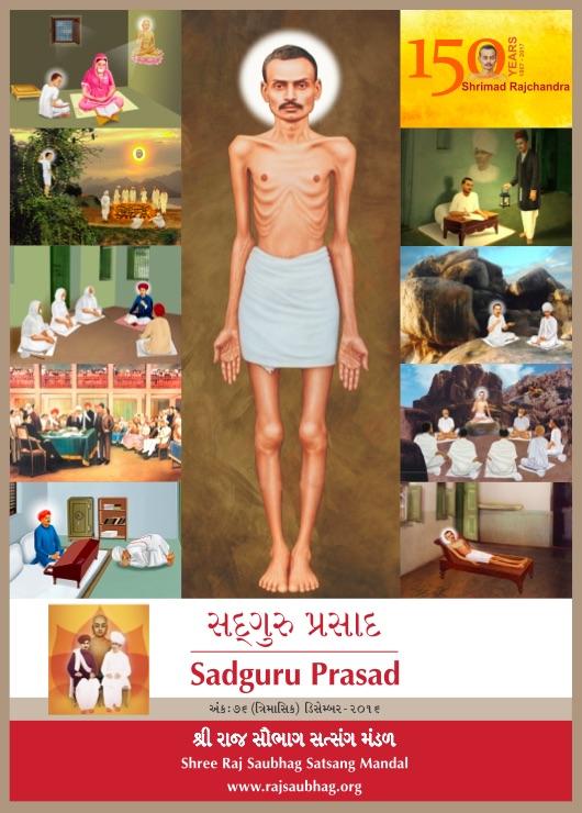 Sadguru Prasad Cover.jpg