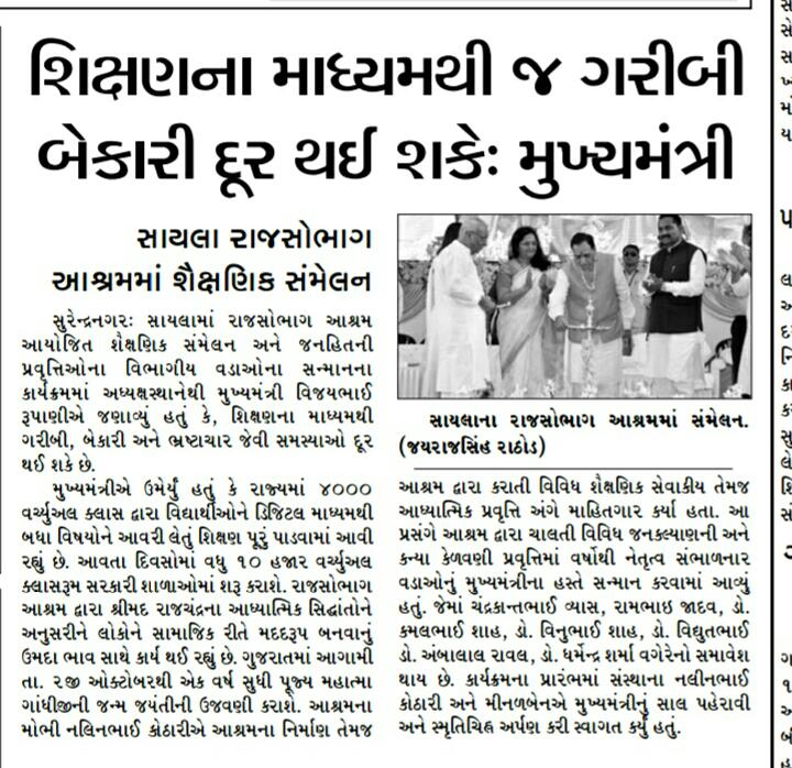Fulchhab Newspaper, dated 17 August 2018