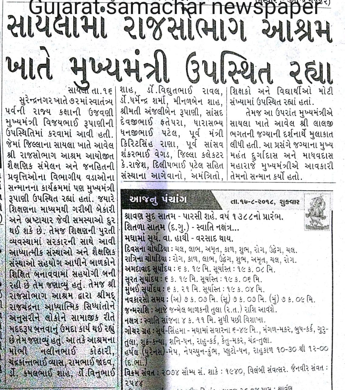 Gujarat Samachar, dated 17 August 2018