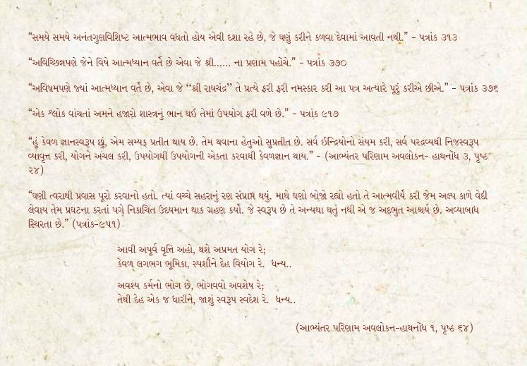 Pratishtha invitation 5.jpg