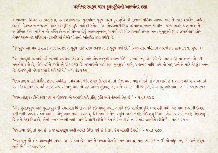Pratishtha invitation 4.jpg
