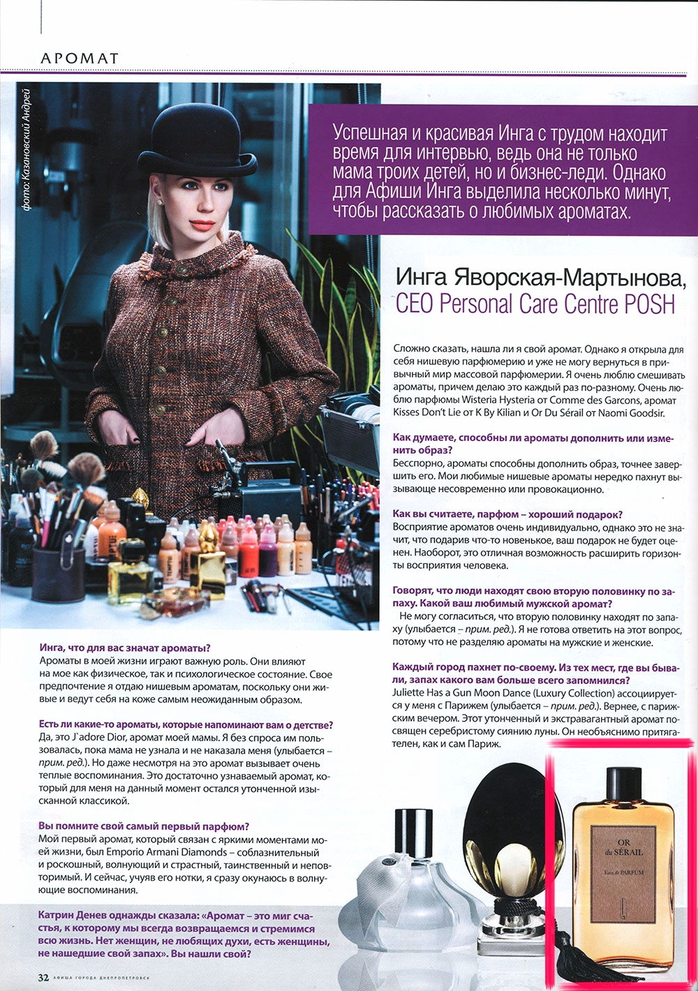 Copy of Magazine, Ukraine