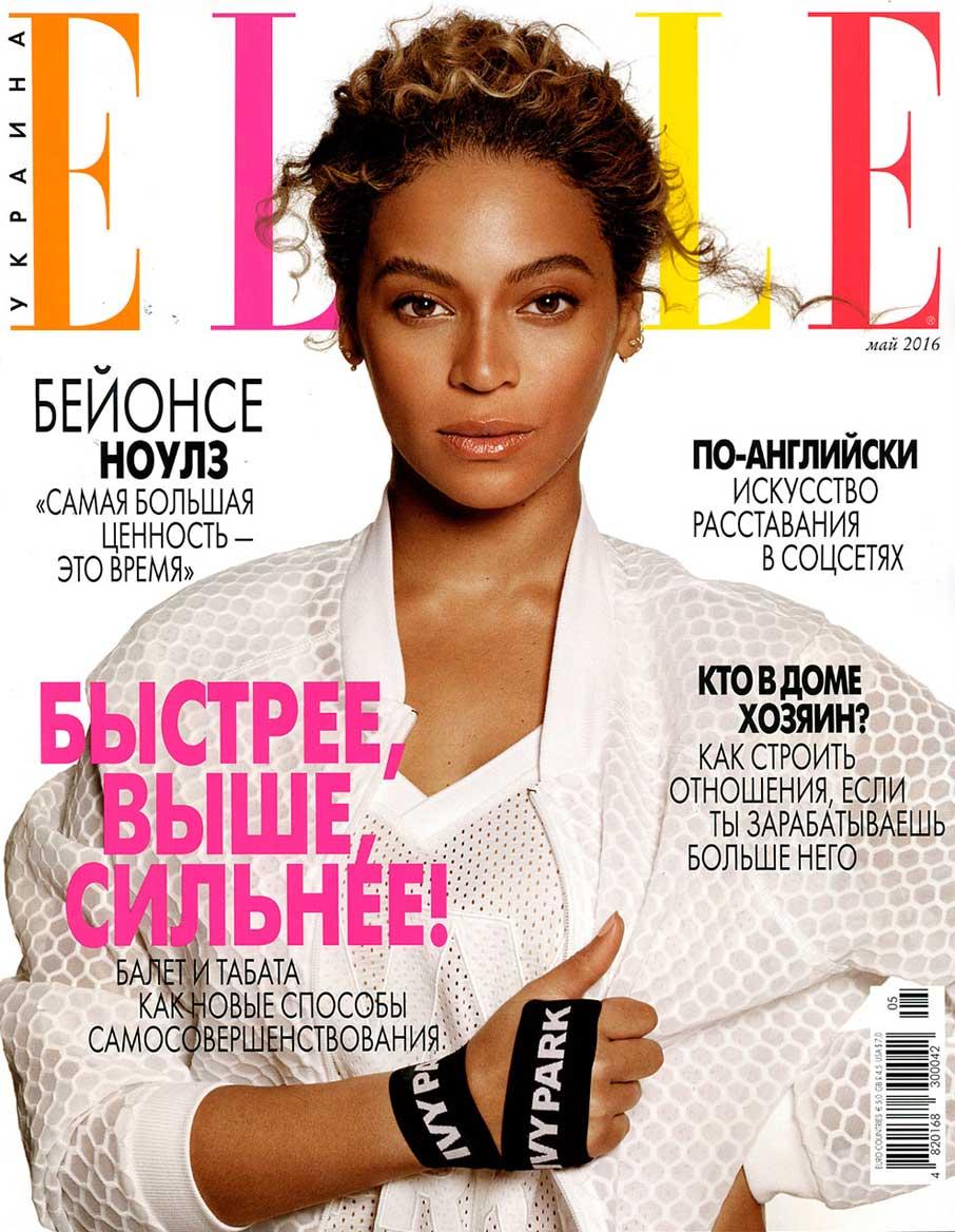 Copy of ELLE, Ukraine May 2016