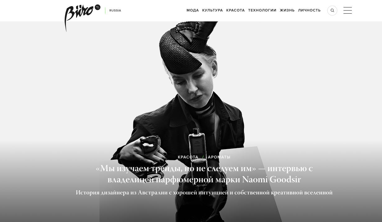 Copy of BURO 24/7, Russia