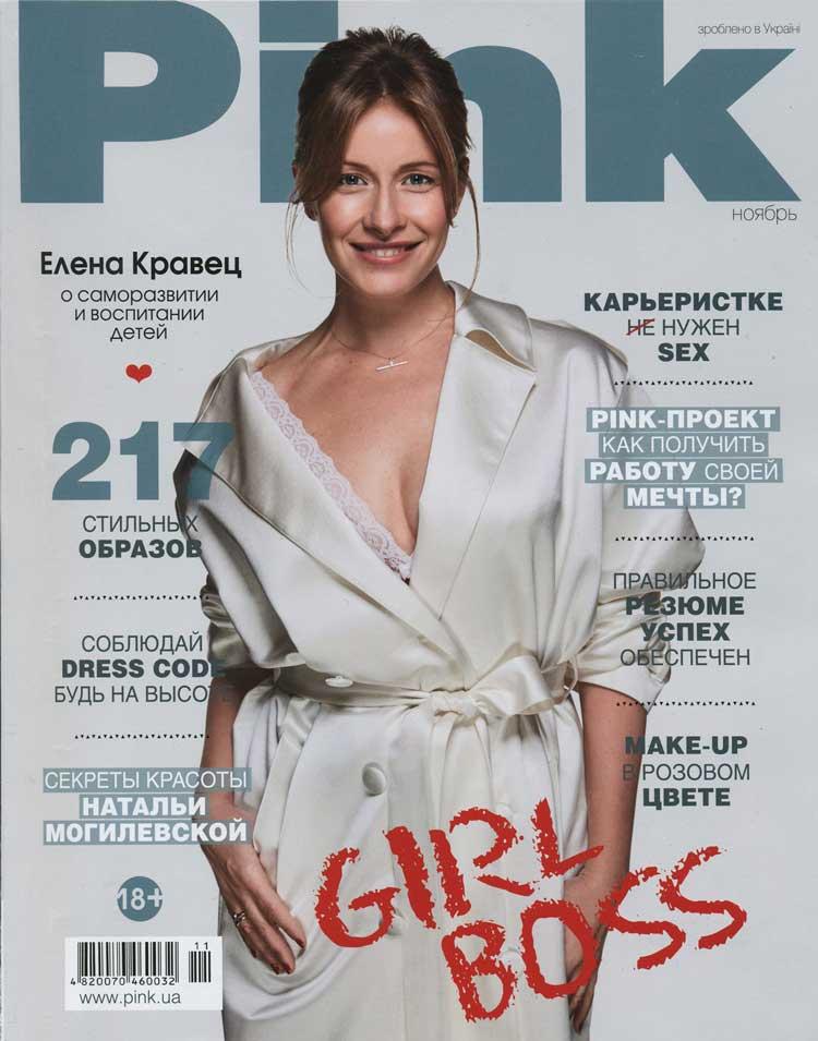 Copy of PINK MAGAZINE, Ukraine