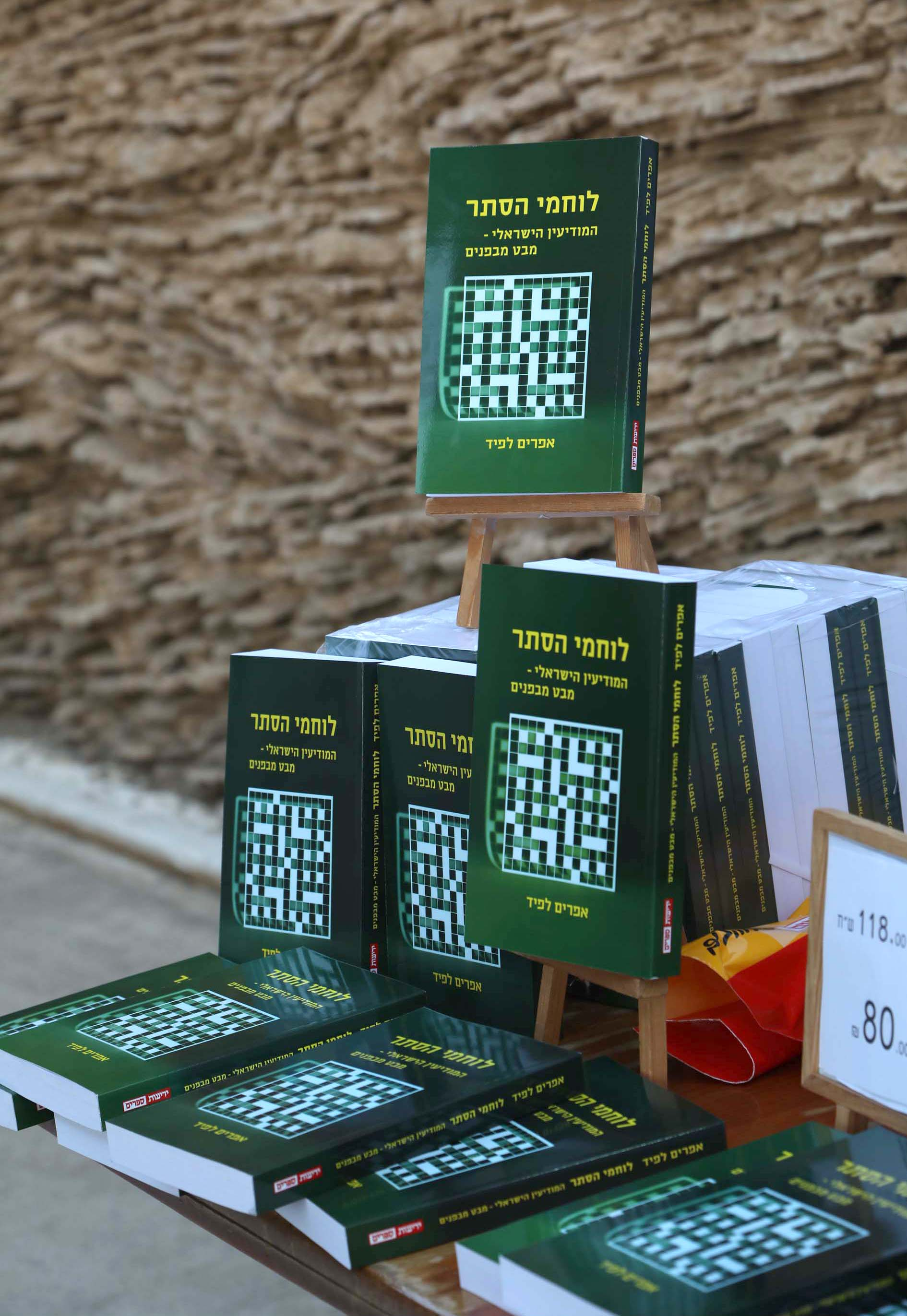 From the book Launch in Tel aviv, October 2017, photo: Sivan Farag