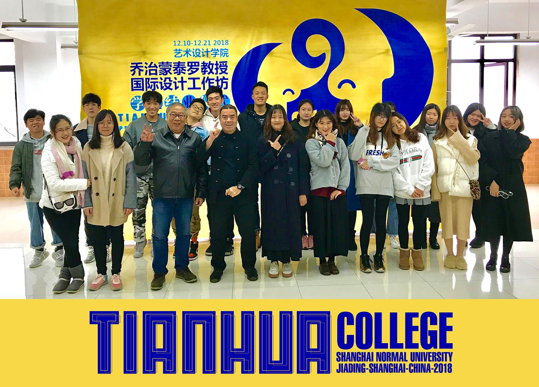 Tiunhua-title.jpg