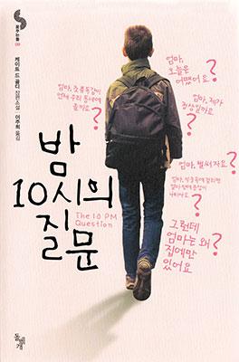 DOLBEGAE / KOREA
