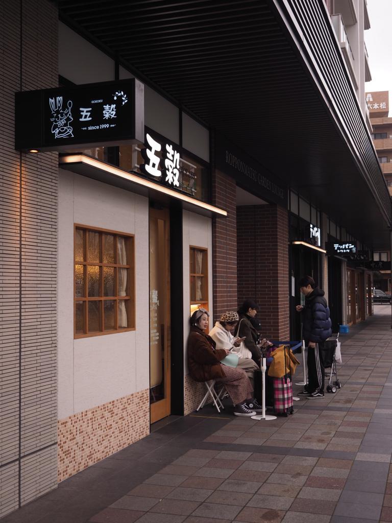 五穀 Fukuoka, 2 minutes walk from Ropponmatsu Train Station