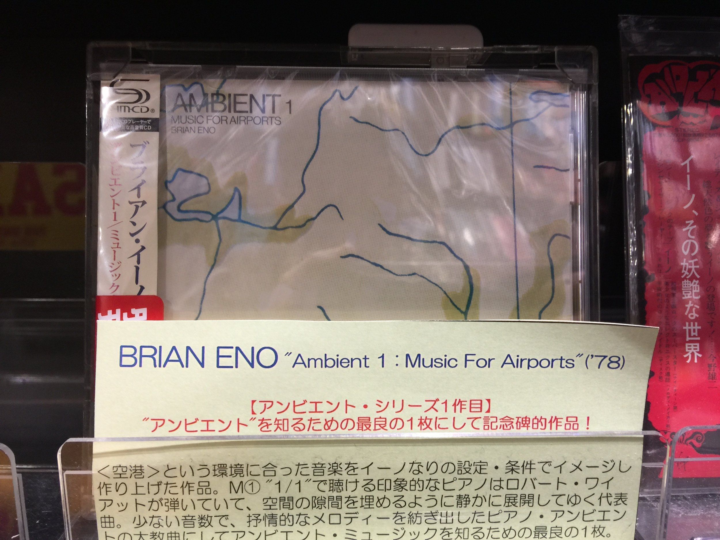 Tower Records Shibuya #Eno
