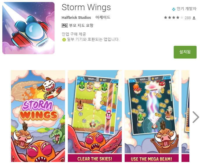 Storm Wings (Android)