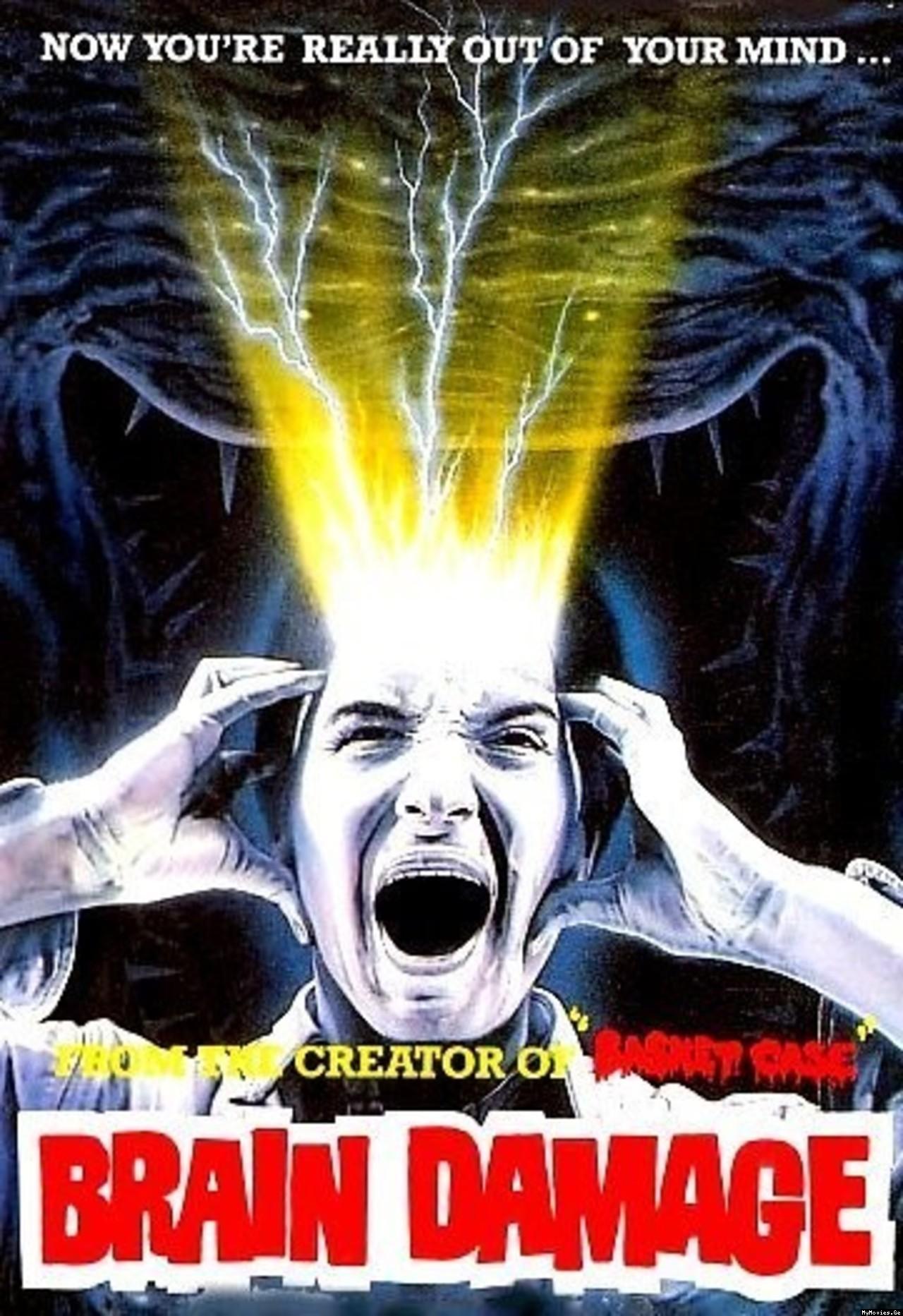 brain-damage-film-poster.jpg